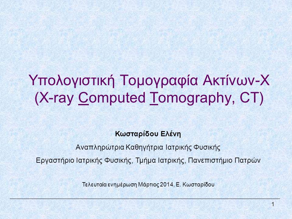Υπολογιστική Τομογραφία Ακτίνων-Χ (X-ray Computed Tomography, CT)