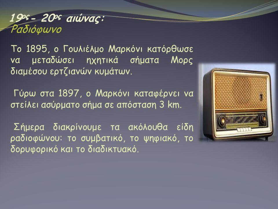 19ος- 20ος αιώνας: Ραδιόφωνο
