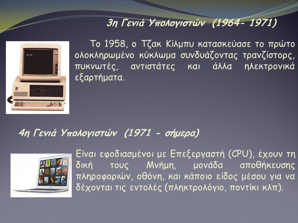 3η Γενιά Υπολογιστών (1964- 1971)