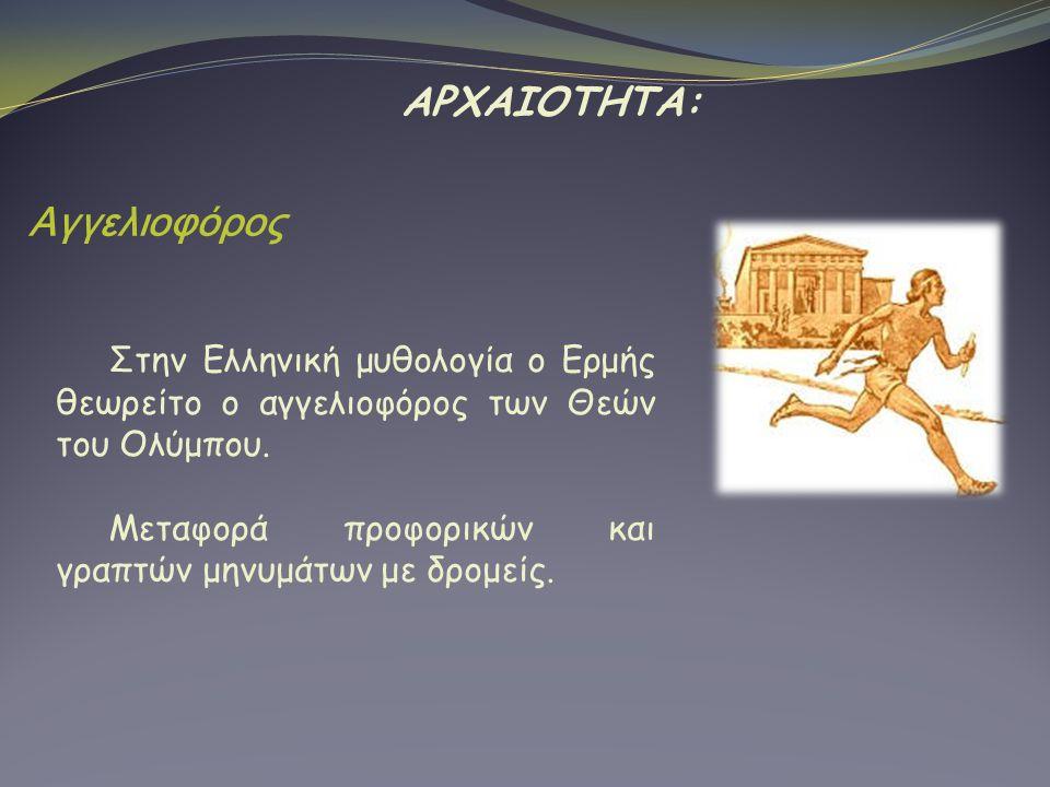 ΑΡΧΑΙΟΤΗΤΑ: Αγγελιοφόρος. Στην Ελληνική μυθολογία ο Ερμής θεωρείτο ο αγγελιοφόρος των Θεών του Ολύμπου.