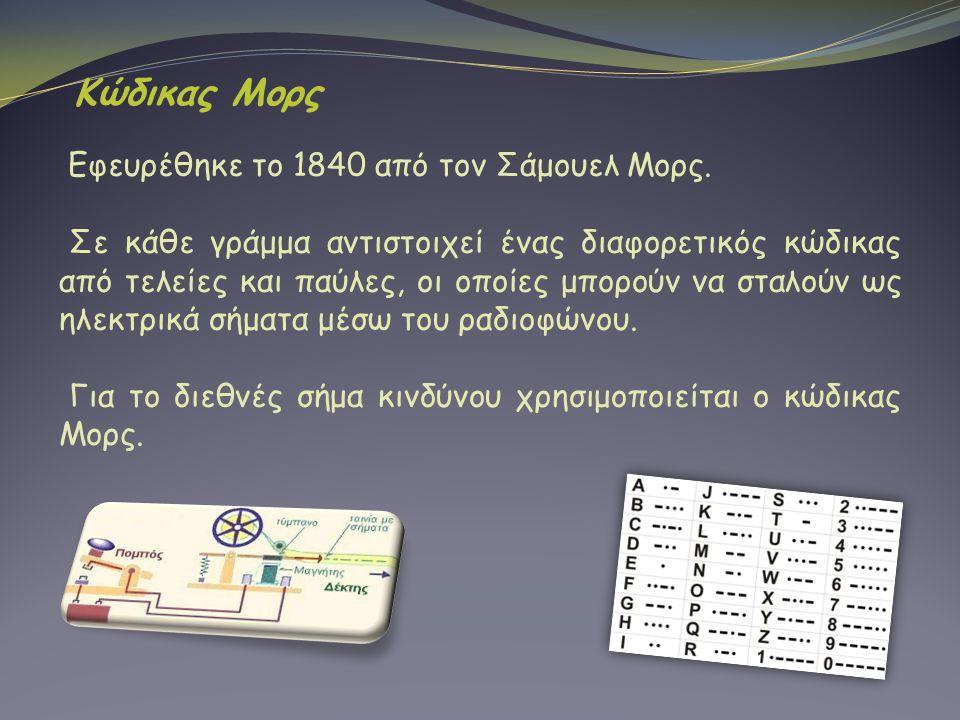 Κώδικας Μορς Εφευρέθηκε το 1840 από τον Σάμουελ Μορς.