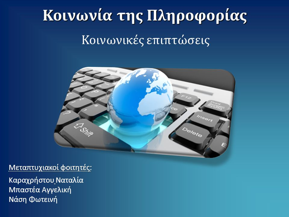 Κοινωνία της Πληροφορίας