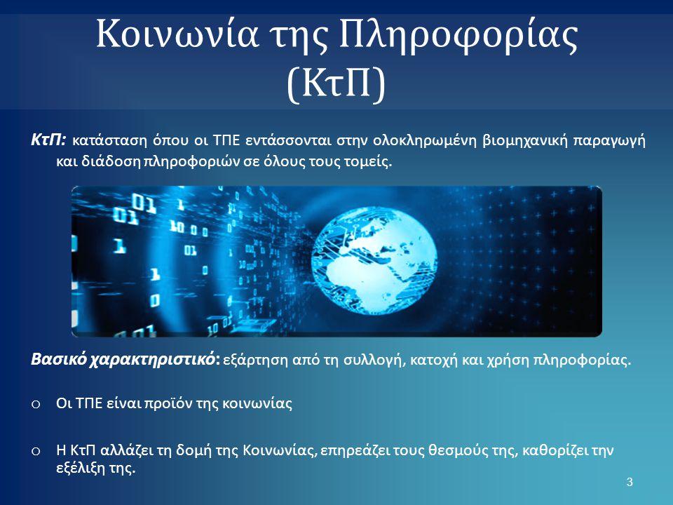 Κοινωνία της Πληροφορίας (ΚτΠ)