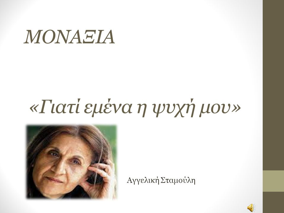 ΜΟΝΑΞΙΑ «Γιατί εμένα η ψυχή μου»