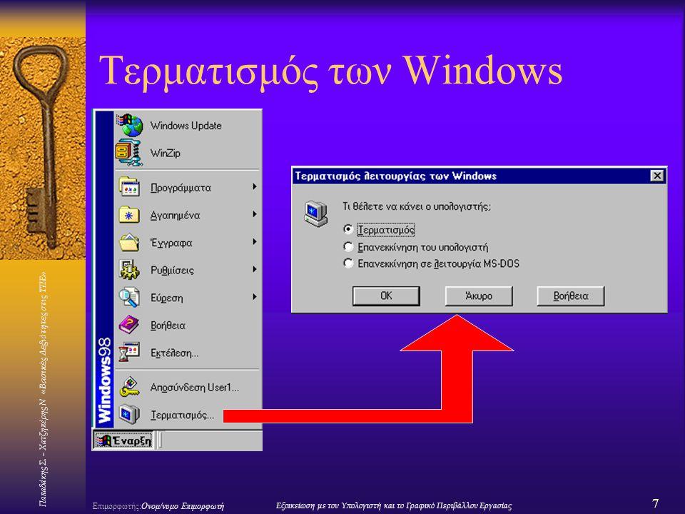 Τερματισμός των Windows