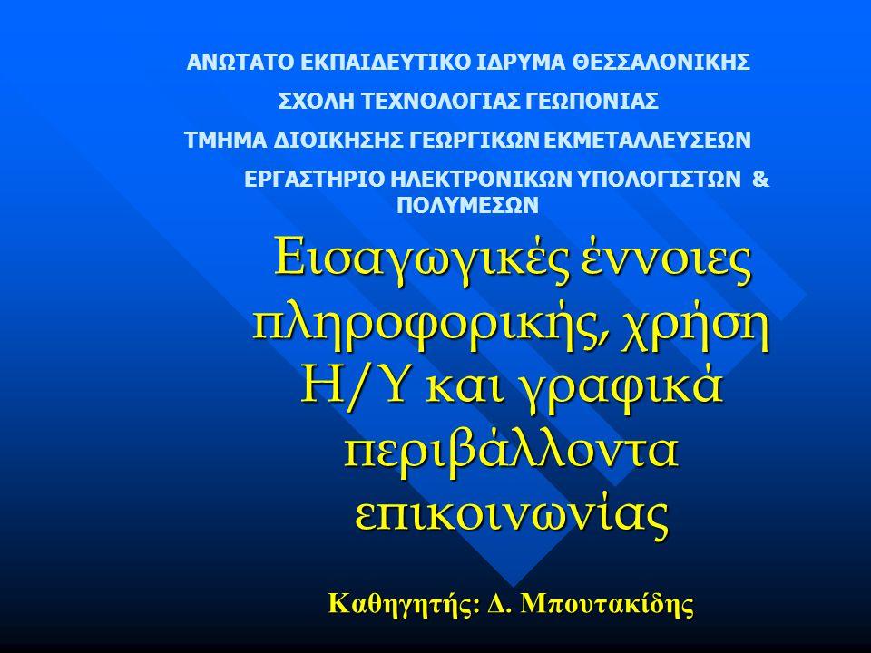 Καθηγητής: Δ. Μπουτακίδης