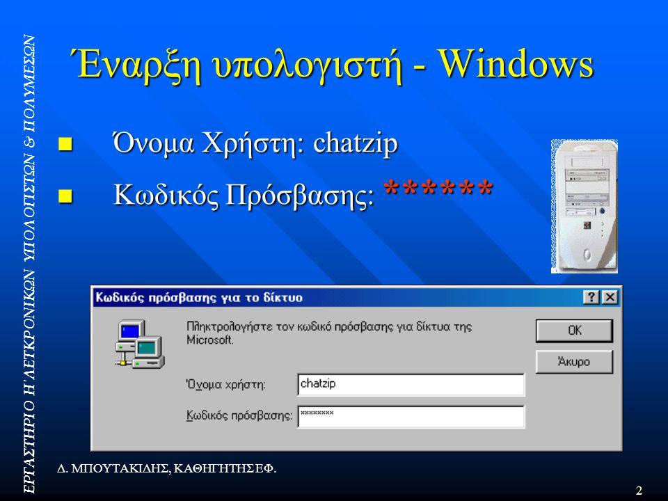 Έναρξη υπολογιστή - Windows
