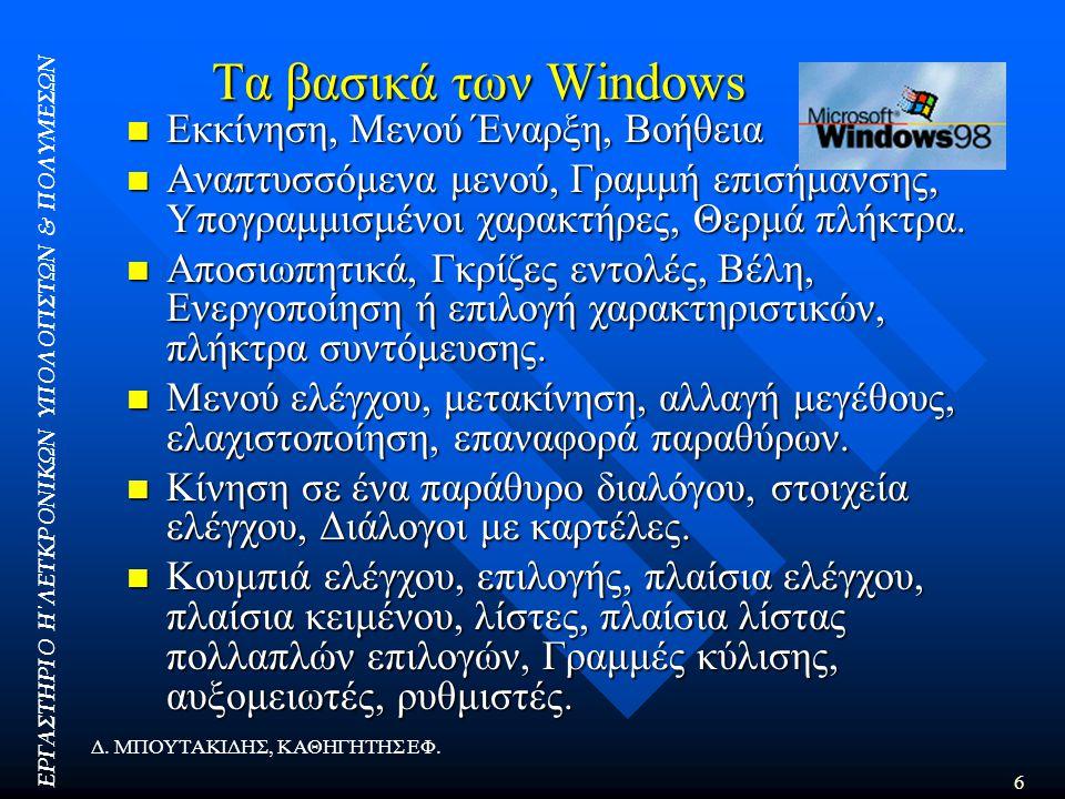 Τα βασικά των Windows Εκκίνηση, Μενού Έναρξη, Βοήθεια