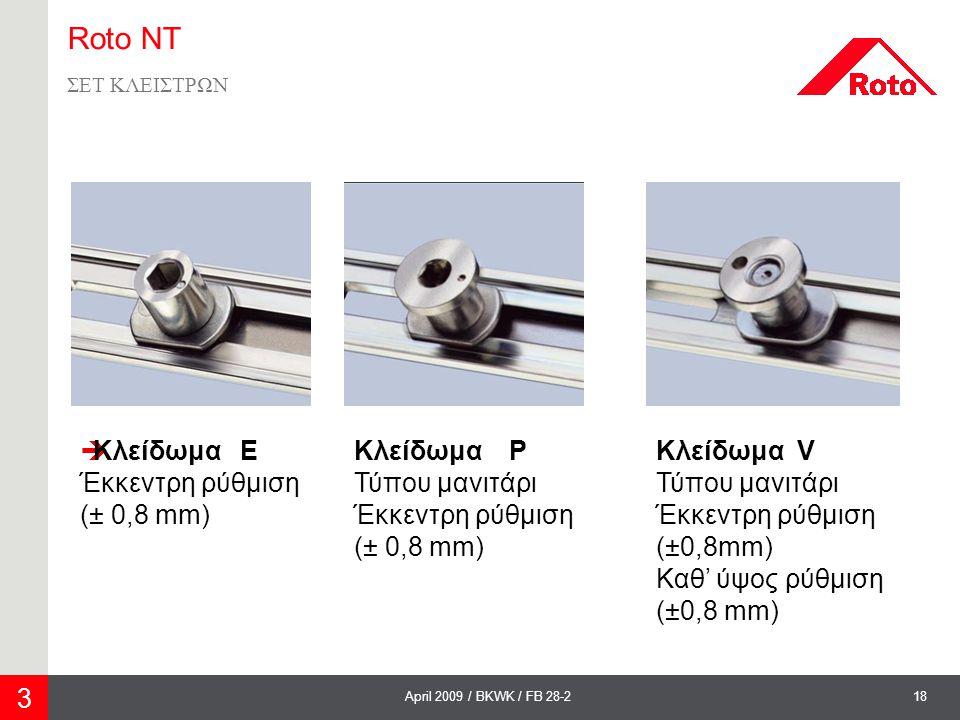Roto NT Κλείδωμα Ε Έκκεντρη ρύθμιση (± 0,8 mm) Κλείδωμα P