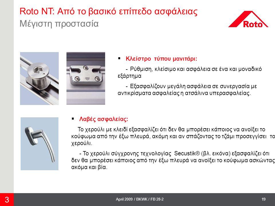 Roto NT: Από το βασικό επίπεδο ασφάλειας Μέγιστη προστασία
