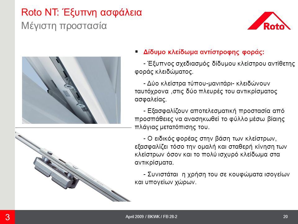 Roto NT: Έξυπνη ασφάλεια Μέγιστη προστασία