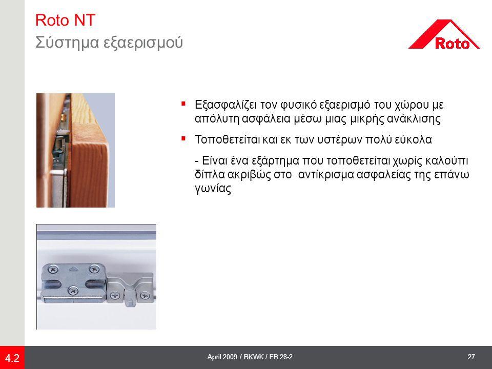 Roto NT Σύστημα εξαερισμού