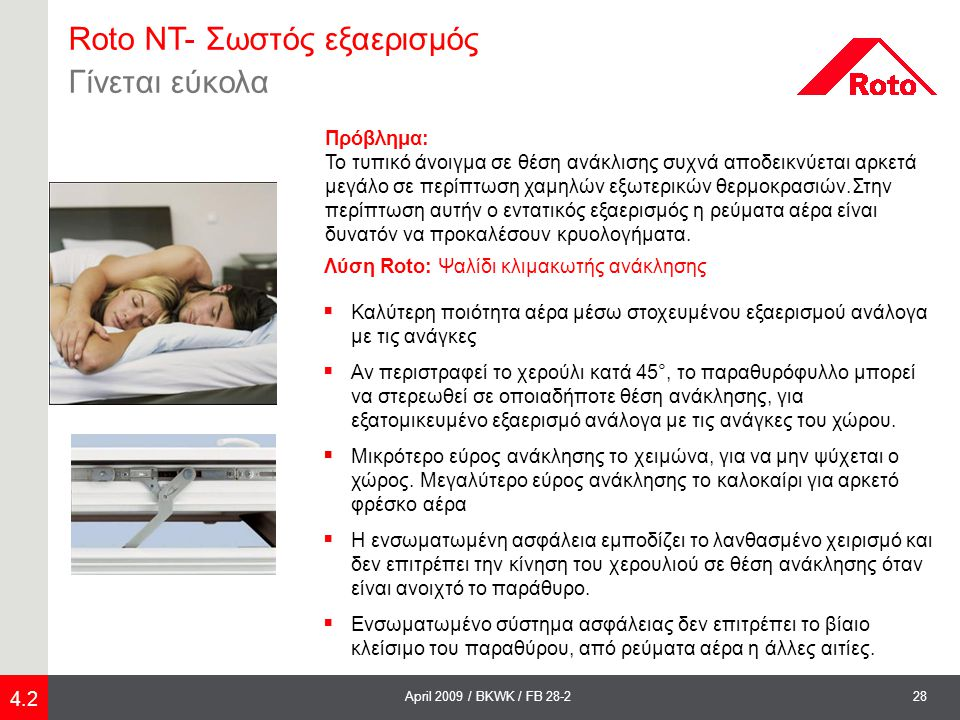 Roto NT- Σωστός εξαερισμός Γίνεται εύκολα
