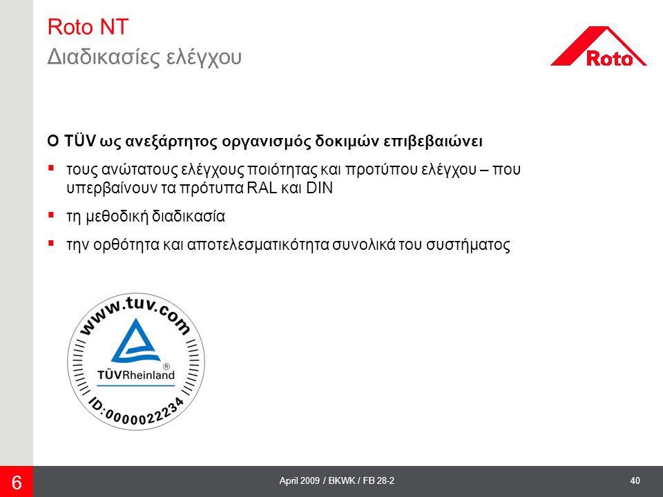 Roto NT Διαδικασίες ελέγχου 6
