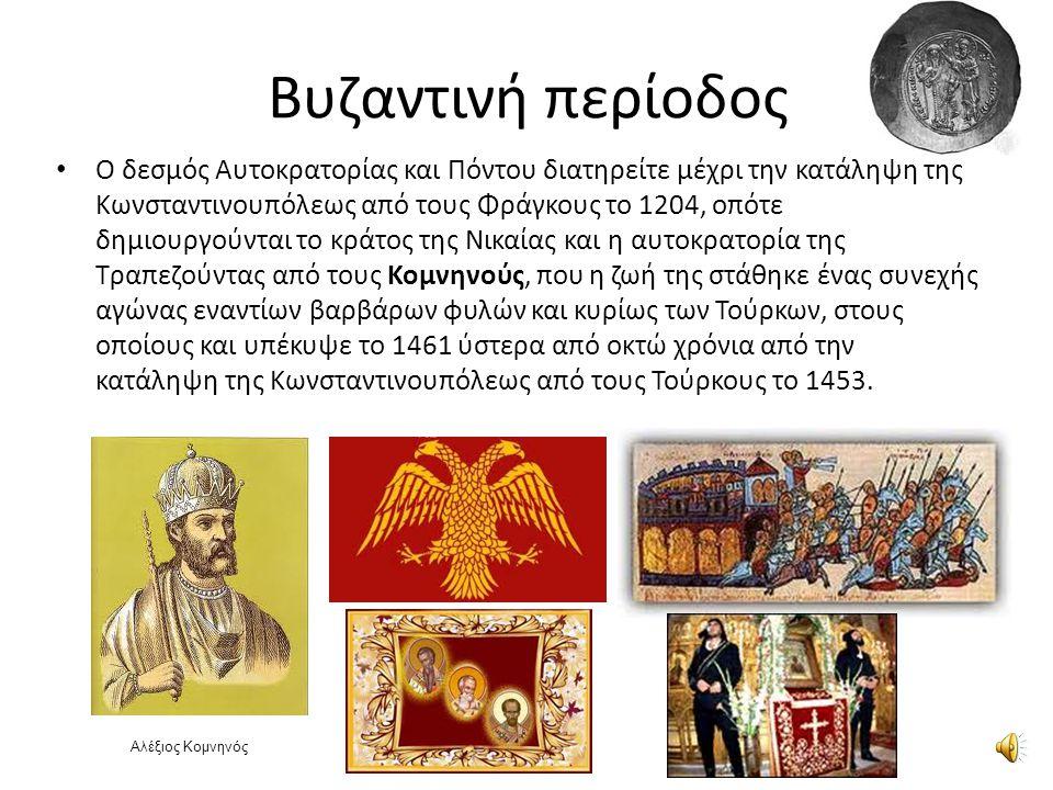 Βυζαντινή περίοδος