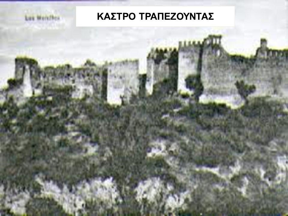 ΚΑΣΤΡΟ ΤΡΑΠΕΖΟΥΝΤΑΣ