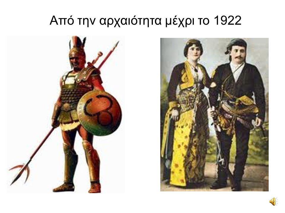 Από την αρχαιότητα μέχρι το 1922