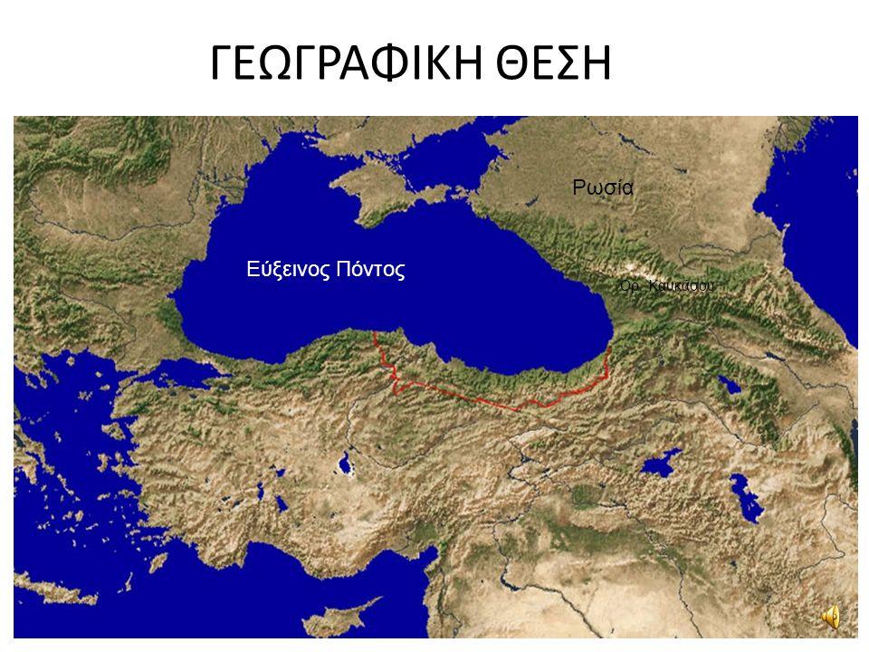 ΓΕΩΓΡΑΦΙΚΗ ΘΕΣΗ Ρωσία Εύξεινος Πόντος Ορ. Καυκάσου