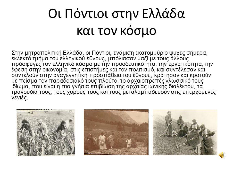 Οι Πόντιοι στην Ελλάδα και τον κόσμο