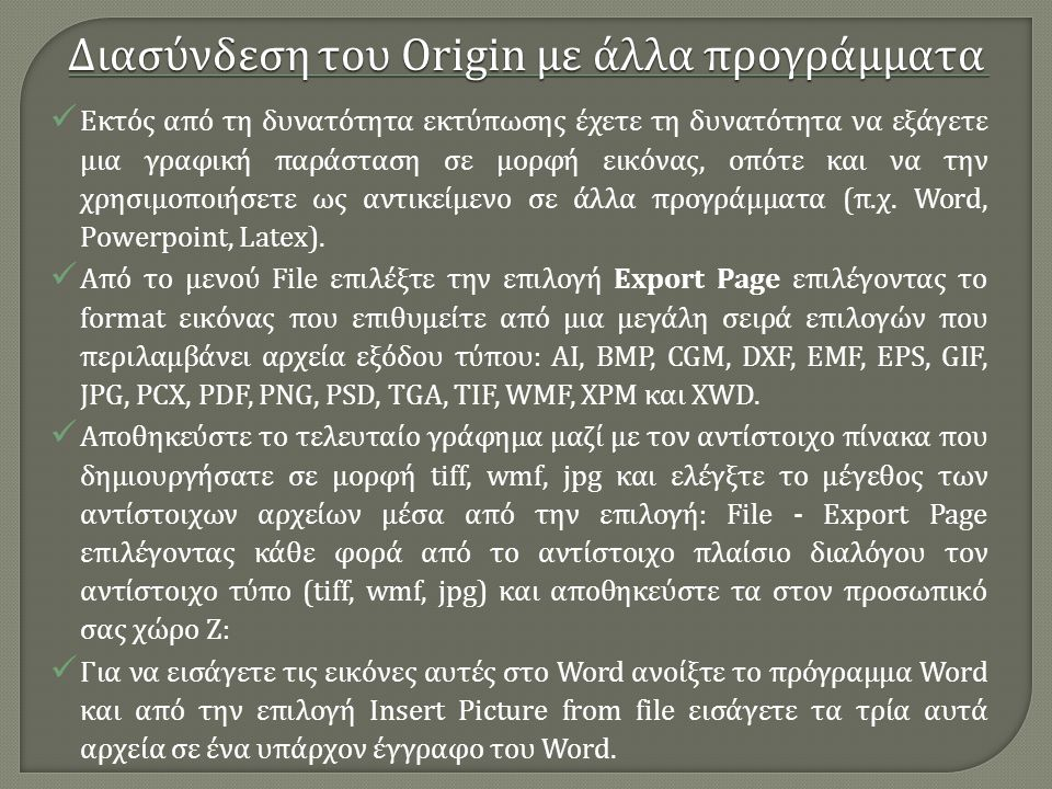 Διασύνδεση του Origin με άλλα προγράμματα
