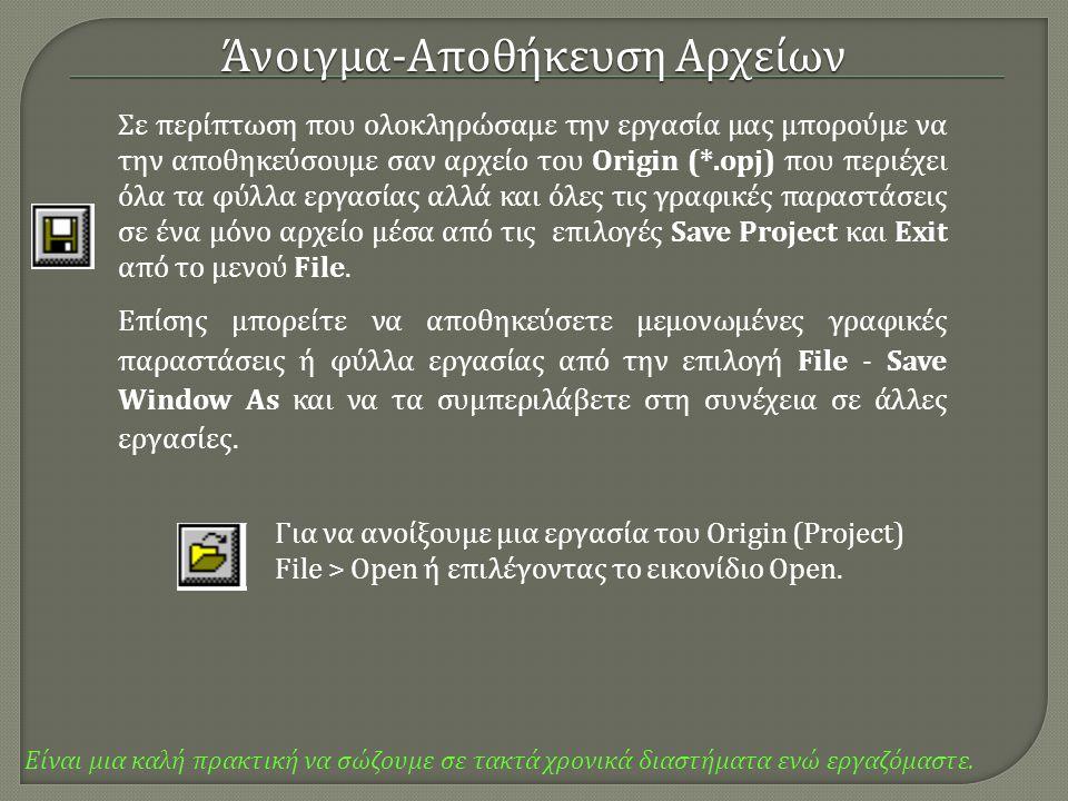 Άνοιγμα-Αποθήκευση Αρχείων
