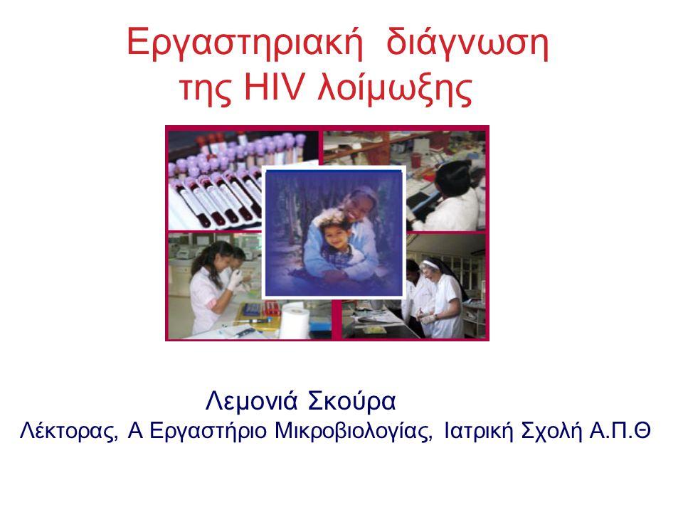 Εργαστηριακή διάγνωση της HIV λοίμωξης