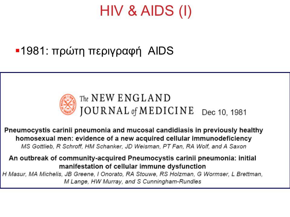 HIV & AIDS (Ι) 1981: πρώτη περιγραφή AIDS