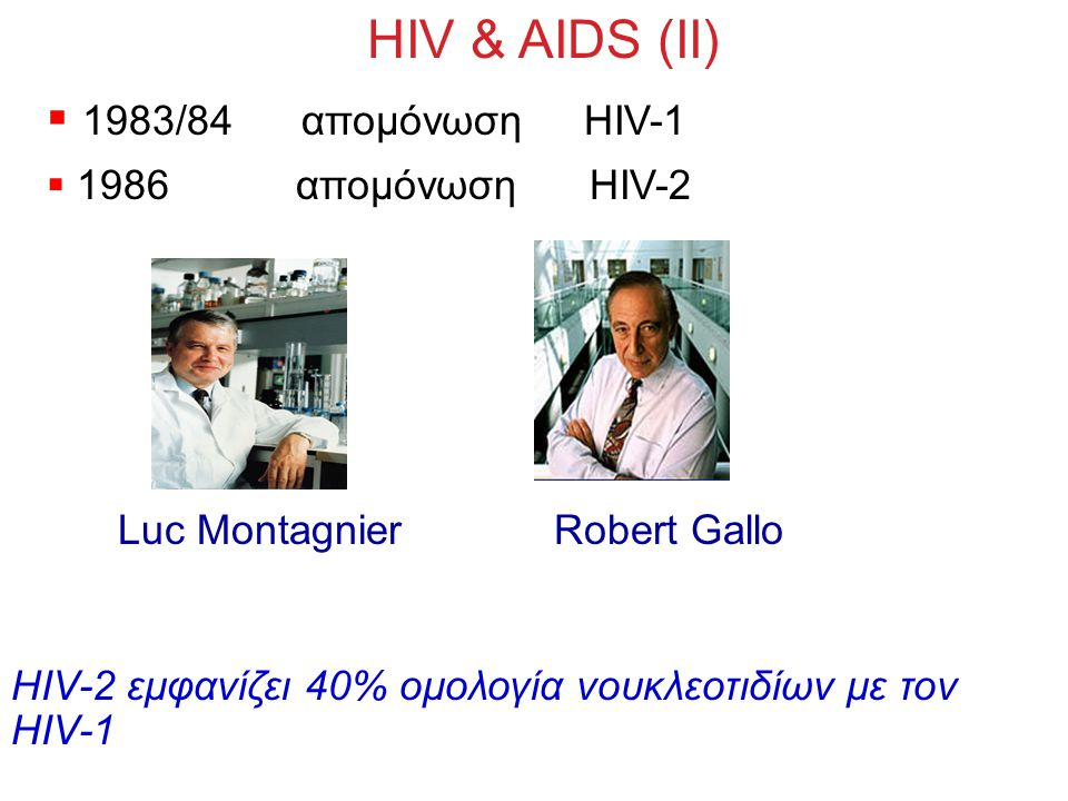 HIV & AIDS (ΙΙ) 1983/84 απομόνωση HIV-1 1986 απομόνωση HIV-2