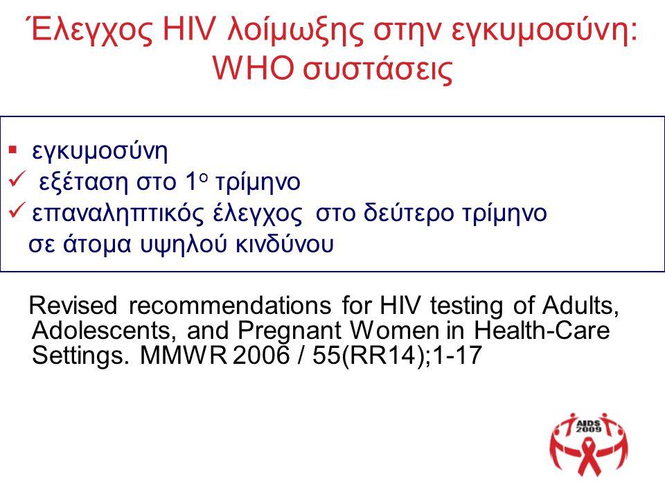 Έλεγχος HIV λοίμωξης στην εγκυμοσύνη: WHO συστάσεις