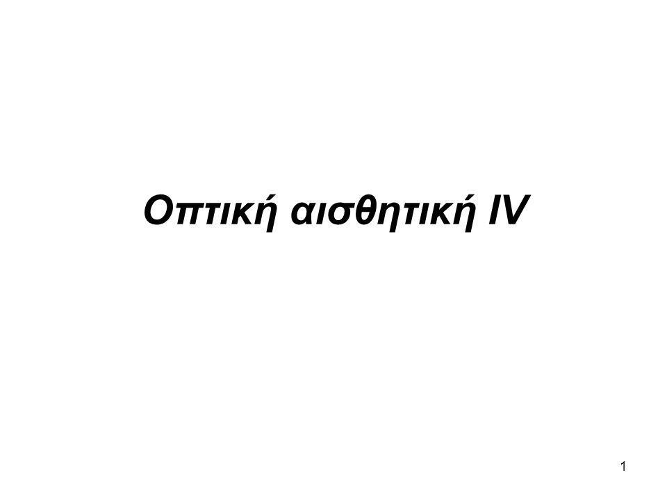 Οπτική αισθητική IV