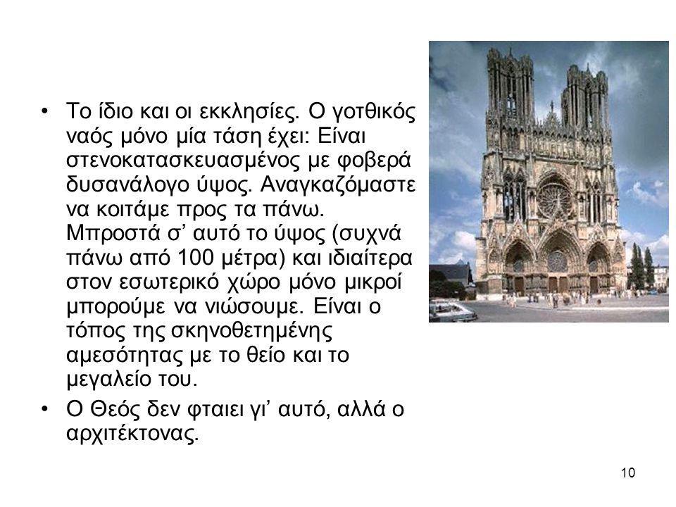 Το ίδιο και οι εκκλησίες