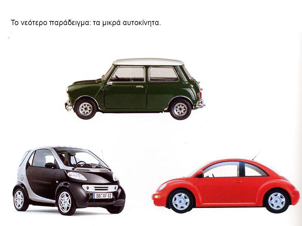 Το νεότερο παράδειγμα: τα μικρά αυτοκίνητα.
