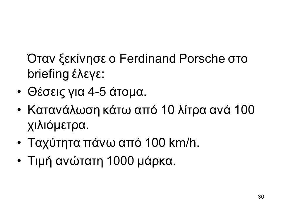 Όταν ξεκίνησε ο Ferdinand Porsche στο briefing έλεγε: