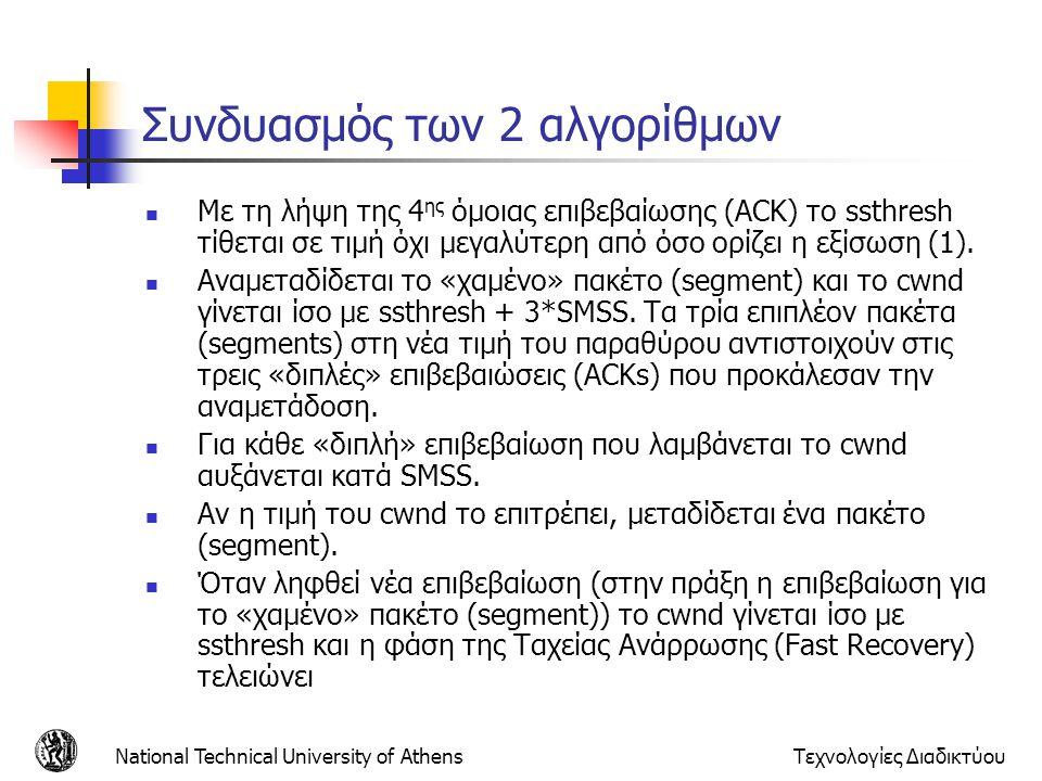 Συνδυασμός των 2 αλγορίθμων