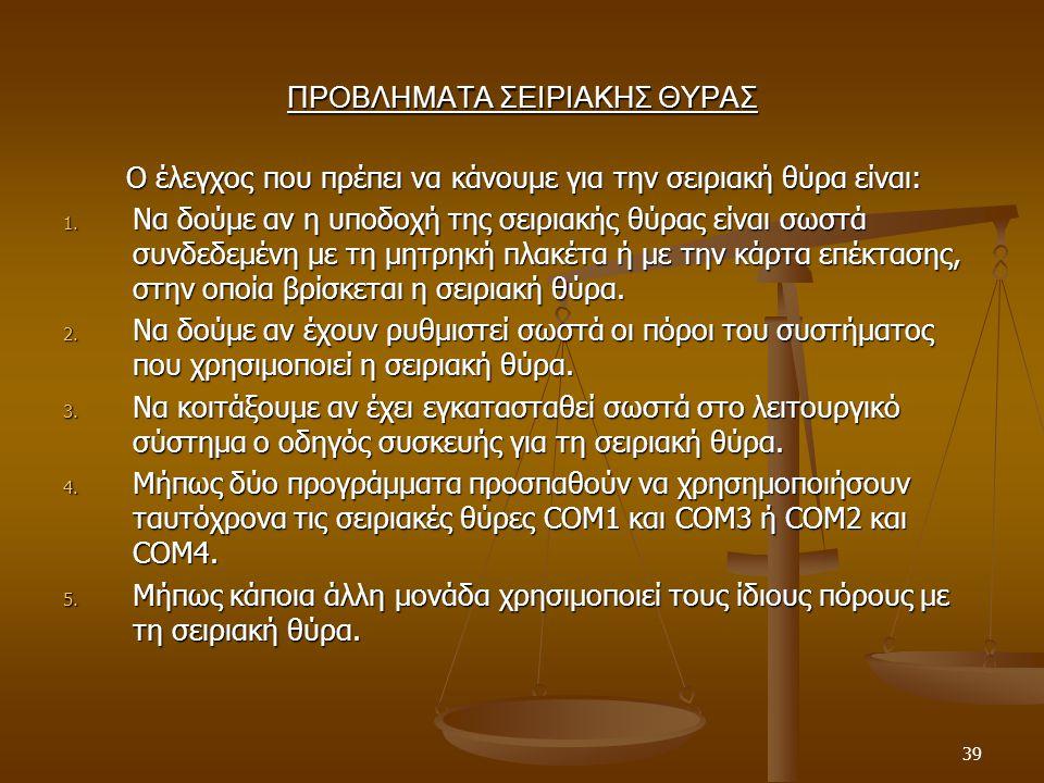 ΠΡΟΒΛΗΜΑΤΑ ΣΕΙΡΙΑΚΗΣ ΘΥΡΑΣ