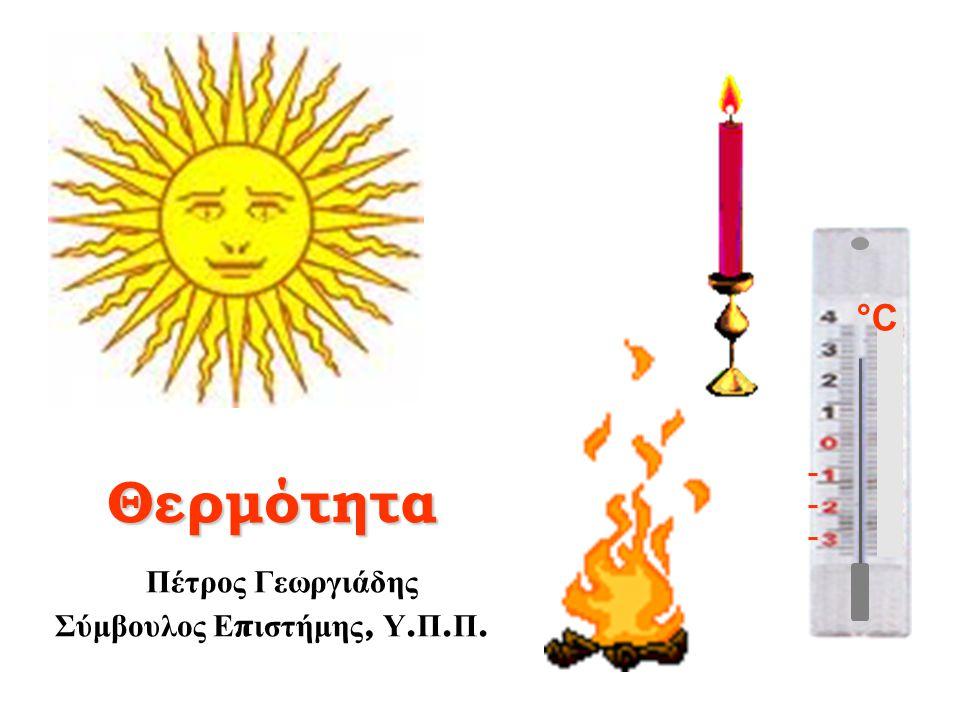 Θερμότητα Πέτρος Γεωργιάδης Σύμβουλος Επιστήμης, Υ.Π.Π.