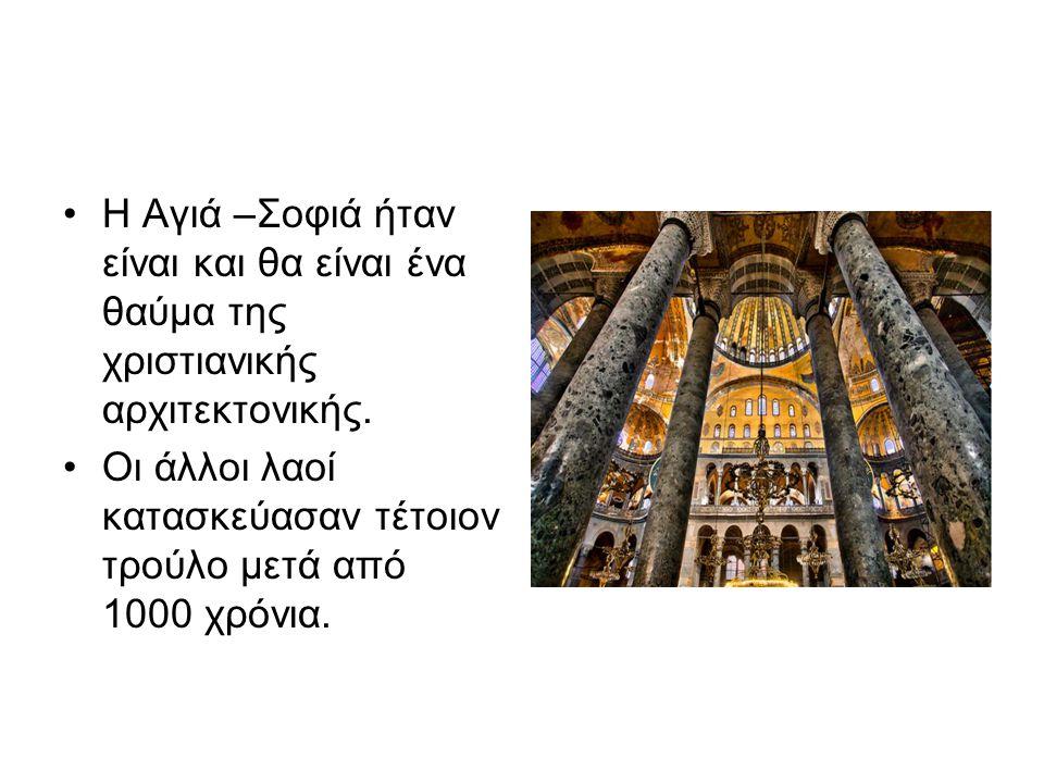 Η Αγιά –Σοφιά ήταν είναι και θα είναι ένα θαύμα της χριστιανικής αρχιτεκτονικής.