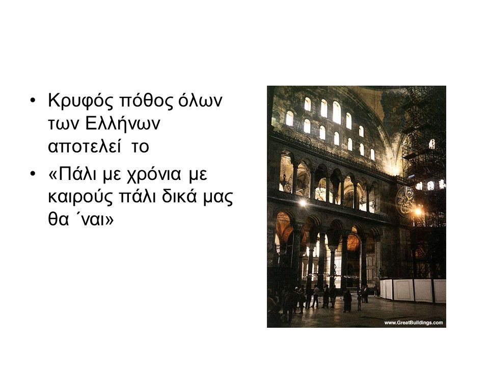 Κρυφός πόθος όλων των Ελλήνων αποτελεί το