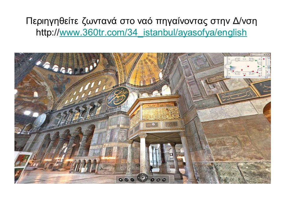 Περιηγηθείτε ζωντανά στο ναό πηγαίνοντας στην Δ/νση http://www. 360tr
