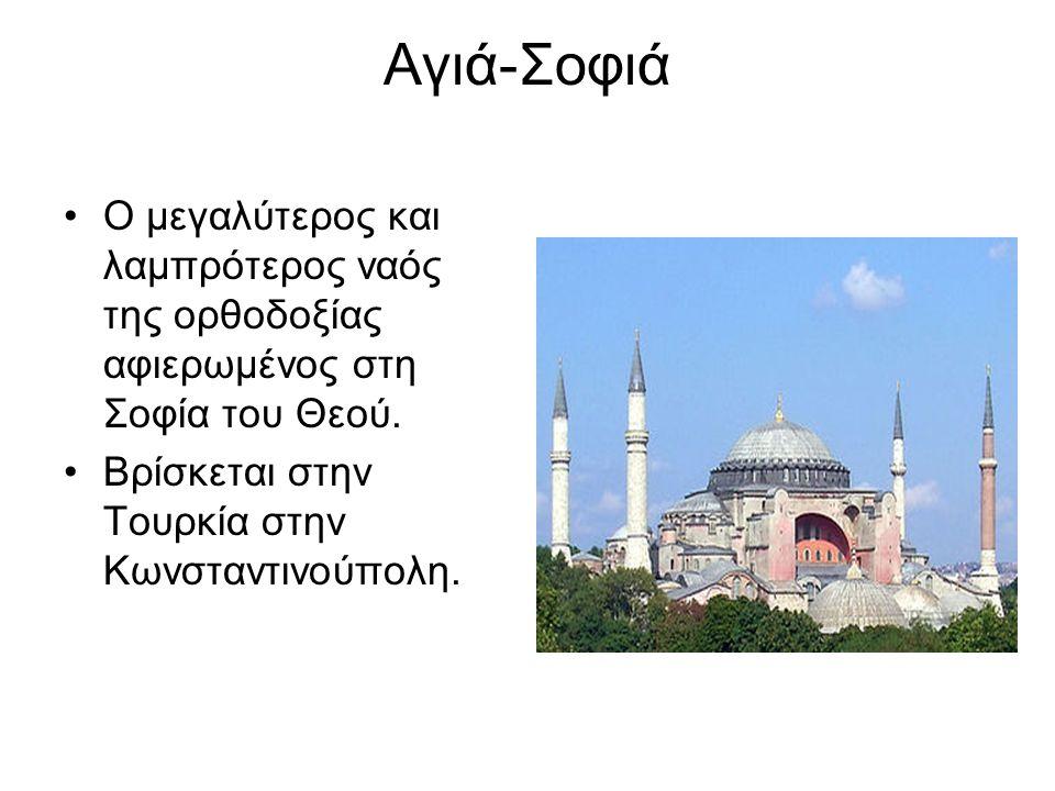 Αγιά-Σοφιά Ο μεγαλύτερος και λαμπρότερος ναός της ορθοδοξίας αφιερωμένος στη Σοφία του Θεού.