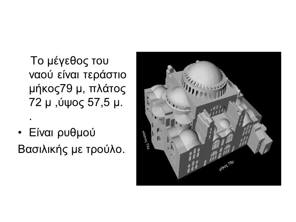 Το μέγεθος του ναού είναι τεράστιο μήκος79 μ, πλάτος 72 μ ,ύψος 57,5 μ. .