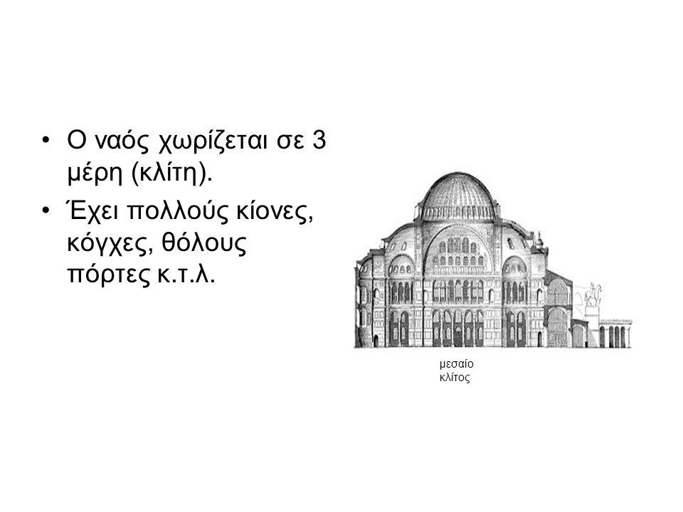Ο ναός χωρίζεται σε 3 μέρη (κλίτη).
