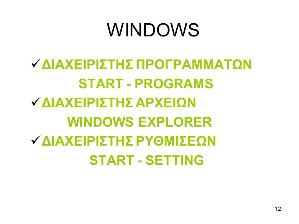WINDOWS ΔΙΑΧΕΙΡΙΣΤΗΣ ΠΡΟΓΡΑΜΜΑΤΩΝ START - PROGRAMS