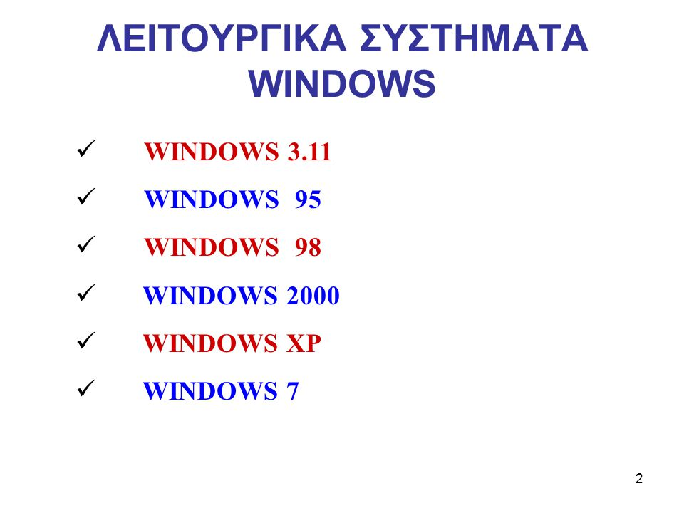 ΛΕΙΤΟΥΡΓΙΚΑ ΣΥΣΤΗΜΑΤΑ WINDOWS