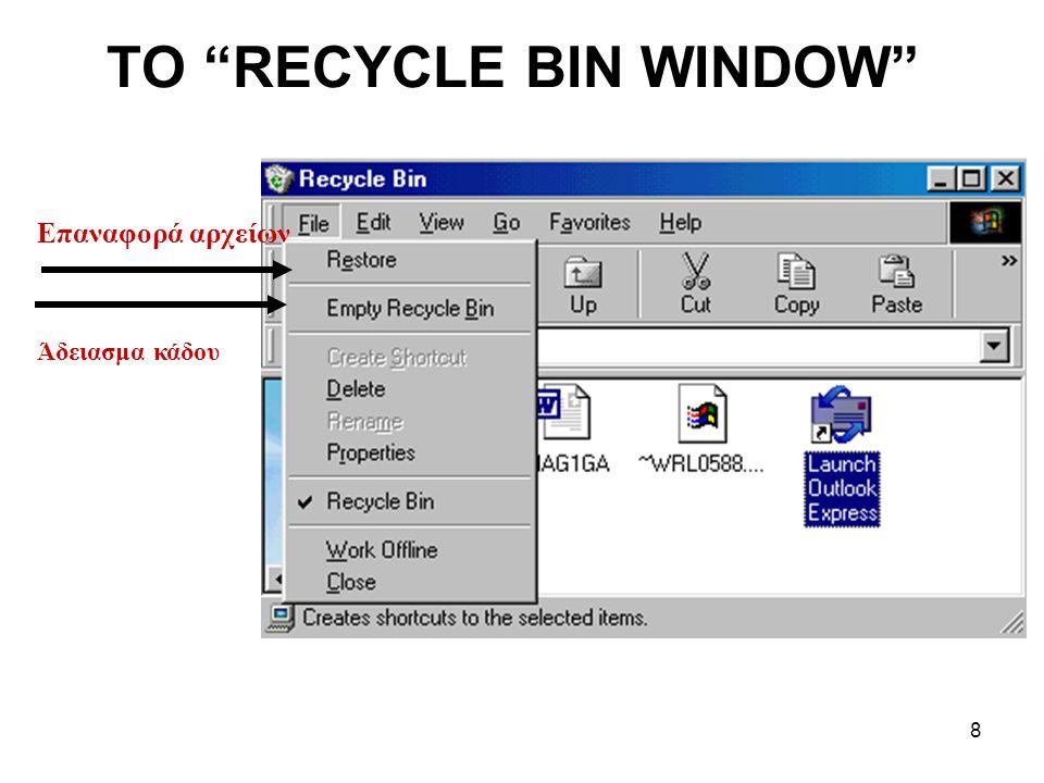 ΤΟ RECYCLE BIN WINDOW