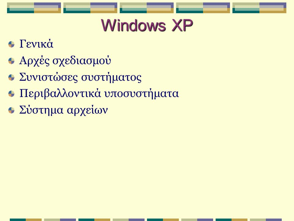 Windows XP Γενικά Αρχές σχεδιασμού Συνιστώσες συστήματος