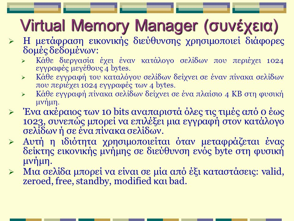 Virtual Memory Manager (συνέχεια)
