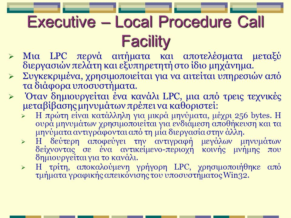 Executive – Local Procedure Call Facility