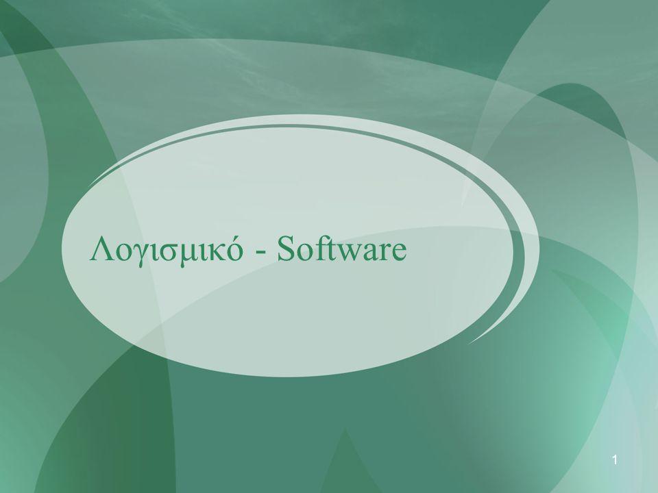 Λογισμικό - Software