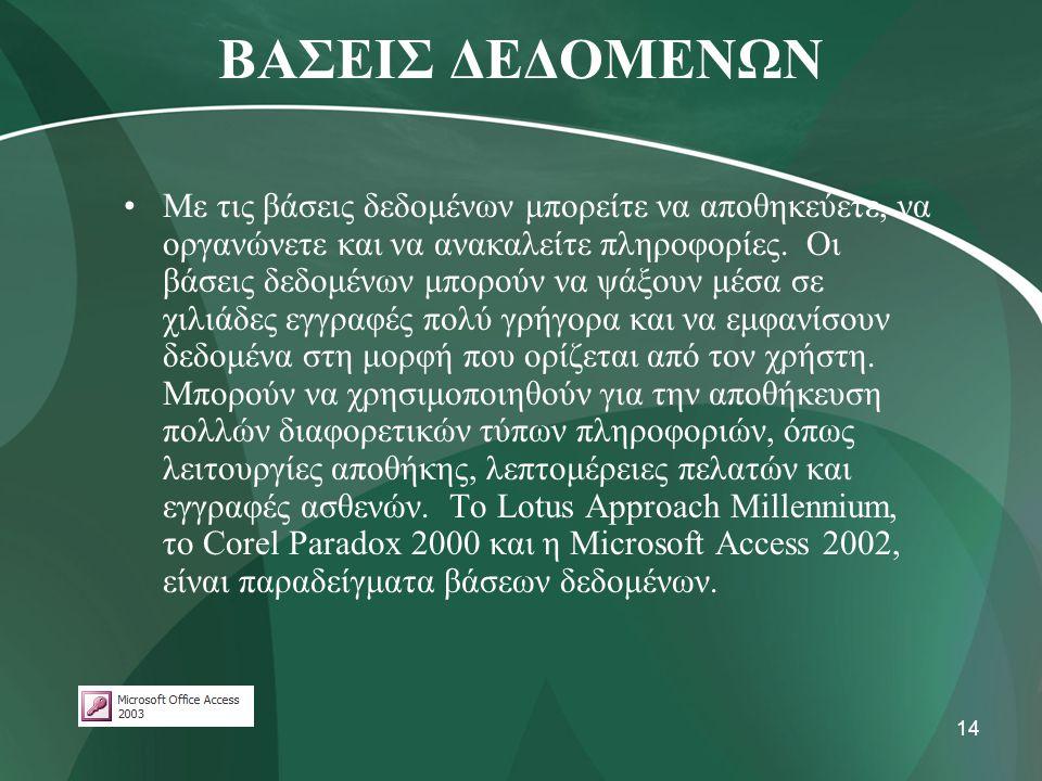 ΒΑΣΕΙΣ ΔΕΔΟΜΕΝΩΝ